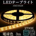 LEDテープ SMD3528電球色(2700K) 3m防水※点灯するには別途ACアダプターが必要です 間接照明 カウンタ照明 棚下照明 ショーケース に最適 光...