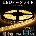 LEDテープ SMD3528電球色(2700K) 2m防水※点灯するには別途ACアダプターが必要です 間接照明 カウンタ照明 棚下照明 ショーケース に最適 光...