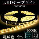 LEDテープ SMD3528 電球色(3000K) 2m※点灯するには別途ACアダプターが必要です 間接照明 カウンタ照明 棚下照明 ショーケース に最適 光の...