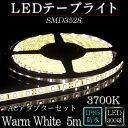 LEDテープACアダプター付属SMD3528WarmWhite(電球色)3700K 5m 間接照明 カウンタ照明 棚下照明 ショーケース に最適 光の DIY ...