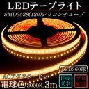 LEDテープ シリコンチューブACアダプター付属SMD3528(120)2芯電球色(3000K) 3m 間接照明 カウンタ照明 棚下照明 ショーケース に最適 ...