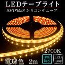 LEDテープ シリコンチューブ SMD3528電球色(2700K) 2m防水※点灯するには別途ACアダプターが必要です 間接照明 カウンタ照明 棚下照明 ショー...