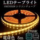 LEDテープ シリコンチューブ SMD3528電球色(2700k) 5m防水※点灯するには別途ACアダプターが必要です 間接照明 カウンタ照明 棚下照明 ショーケース に最適 光の DIY