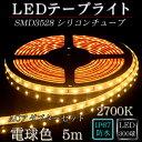 LEDテープ 防水 野外使用可能 シリコンチューブ SMD3528(60) 電球色 (2700K) 5m ACアダプターセット 間接照明 カウンタ照明 棚下照明 に最適 LEDテープライト