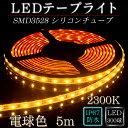 LEDテープ 防水 野外使用可能 ルミナスドーム SMD3528(60)電球色(2300k) 5m ※点灯に