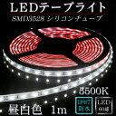 LEDテープ シリコンチューブ SMD3528 WHITE(5500K) 1m防水※点灯するには別途ACアダプターが必要です 間接照明 カウンタ照明 棚下照明 ...