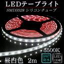 LEDテープ シリコンチューブ SMD3528 WHITE(5500K) 2m防水※点灯するには別途ACアダプターが必要です 間接照明 カウンタ照明 棚下照明 ...