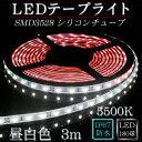LEDテープ シリコンチューブ SMD3528 WHITE(5500K) 3m防水※点灯するには別途ACアダプターが必要です 間接照明 カウンタ照明 棚下照明 ...