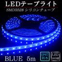 LEDテープ 防水 野外使用可能 シリコンチューブ SMD3528(60) BLUE(青色) 5m ※点灯するには別途ACアダプターが必要です 間接照明 カウンタ照明 棚下照明 に最適 LEDテープライト