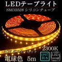 LEDテープライト シリコンチューブ ACアダプター付属SMD3528 電球色 (2300K) 5m 間接照明 カウンタ照明 棚下照明 ショーケース に最適 光...