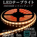 LEDテープライト シリコンチューブ ACアダプター付属SMD3528 電球色 (3000K) 5m 間接照明 カウンタ照明 棚下照明 ショーケース に最適 光...