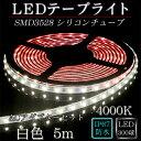 LEDテープライト シリコンチューブ ACアダプター付属SMD3528 温白色 (4000K) 5m 間接照明 カウンタ照明 棚下照明 ショーケース に最適 光...