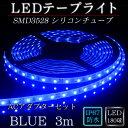 LEDテープ シリコンチューブ ACアダプター付属SMD3528 BLUE (青色) 3m 間接照明 カウンタ照明 棚下照明 ショーケース に最適 光の DIY 10P03Dec16