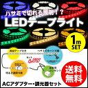 ledテープライト 100v ACアダプター 調光器 1m セット 送料無料 防水 仕様 ledテー...