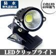 防雨型 LEDクリップライト 5W (40W相当) 白色 スイッチなし コード長3m led クリップライト 防雨型クリップライト LEDライト 電気スタンド デスクスタンド アームライト 10P26Mar16