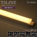 T5LINE 電球色(2700K) 100V 900mm 15W 1475ルーメン安心の1年保証T5-900L 調光対応 天井照明 間接照明 棚下照明 ショーケース照明 バーライト LED 蛍光灯 10P03Dec16