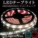 ledテープ 防水 屋外 照明 ルミナスドーム SMD2835(30) 白色 (4000K) 10m dcプラグ 付