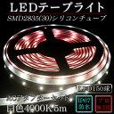 ledテープ 防水 屋外 照明 ルミナスドーム SMD2835(30) 白色 (4000K) 5m dcプラグ 付