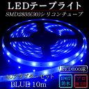 ledテープ 防水 屋外 照明 ルミナスドーム SMD2835(30) BLUE (青色) 10m dcプラグ 付