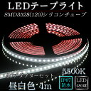 ledテープ 防水 屋外 照明 ルミナスドーム SMD3528(120) 昼白色 (5500K) 4m dcプラグ