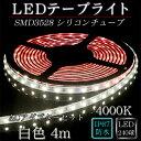 LEDテープ 防水 野外使用可能 シリコンチューブ SMD3528(60) 白色 (4000K) 4m ACアダプターセット 間接照明 カウンタ照明 棚下照明 に最適 LEDテープライト