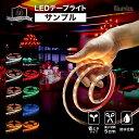 【業者様限定】 LEDテープライト スタンダード60 サンプル 10cm DCジャック出し 光具合を確認したい方 クライアント様へのプレゼン用に ※サンプルのため各色1個まででお願いいたします ※電源別売