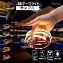 【業者様限定】 LEDテープライト ロングハイグレード60 サンプル 10cm DC24V DCジャック出し 光具合を確認したい方 クライアント様へのプレゼン用に ※サンプルのため各色1個まででお願いいたします ※電源別売