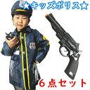 【あす楽】【送料無料】子供 警察 ハロウィン 衣装 6点 セ...