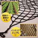 改良版 転落防止 安全ネット 子供 階段 フェンス 手すり ネット 防獣 防鳥 網 1m×2m
