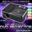 DVDプレーヤー内蔵 LED プロジェクター FF-5561...