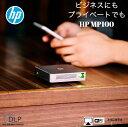 モバイルプロジェクター HP MP100 小型モバイルプロジェクター