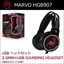 MARVO ゲーミング ヘッドセット ヘッドホン ゲーム用 PC スマホ マイク付 スカイプ Skype 3.5mm HG8907