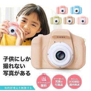 【ラッピング付★送料無料】子供用カメラ トイカメラ