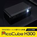 【54,800円がアウトレット特価!化粧箱キズあり】 モバイル プロジェクター Felicross PicoCube H300 Android搭載 HDMI Wifi bluetooth..