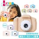 【ラッピング付★送料無料】子供用カメラ トイカメラ キッズカメラ SDカード付
