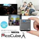 【ランキング1位!30%OFF/箱にキズあり】 モバイル プロジェクター Pico Cube ピコキューブ X エックス ( wifi Bluetooth 接続 HDMI 端..