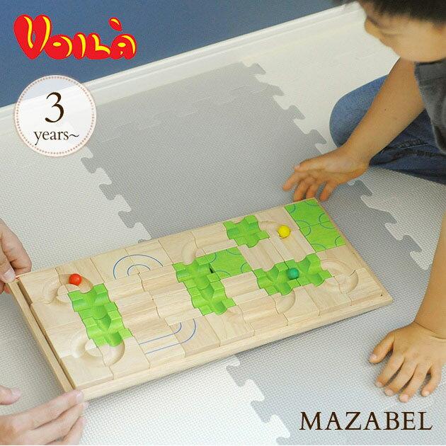 ボイラマザベルS906VOILA立体パズル迷路めいろゲーム木のおもちゃスロープ知育玩具3歳積み木ブロ