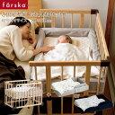 ファルスカ ご出産準備応援 おねんねセットB(ミニジョイントベッドネオ コンパクトベッドライト) ecx201 farska babybed 出産祝い 出産準備 ベビーベッド すのこ ベビー布団