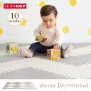 SKIPHOP(スキップホップ) プレイマット・ジオ   NZSH245012 /ジョイントマット/赤ちゃん/フロアマット/床/防音/サイドパーツ/保育園/