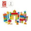 木製 おもちゃ つみき プレゼント 積み木 Hape(ハペ) ナンバーズブロック 80ピース E8022