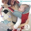 【送料無料】 SANDESICA(サンデシカ) 首かっくんにならないネック&ヘッドサポート(抱っこ紐用)