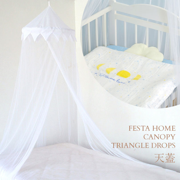 FESTA HOME CANOPY TRIANGLE DROPS 天蓋 SFFM1703 キャノピー おしゃれ 天蓋カーテン 子供部屋 ベッド