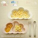 10mois(ディモワ) mamamanma プレートセット マママンマ 食器 離乳食 食器セット 子