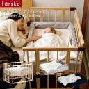 ファルスカ ご出産準備応援 おねんねセットB(ミニジョイントベッドネオ・コンパクトベッドライト) ecx201 farska babybed 出産祝い 出産準備 ベビーベッド すのこ ベビー布団