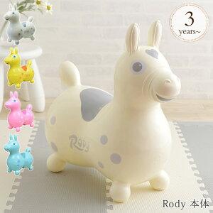 Rody ロディ 本体 パステルカラー おもちゃ 乗用玩具