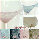 [Absorle] is / one piece of article &quot;bust make bra&quot; race panties [standard] [hip-hang]: [product targeted for Rakuten international shippings]