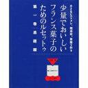 少量でおいしいフランス菓子のためのルセットゥ第1巻 基礎編(青)