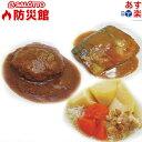 賞味期限は製造日より5年超!温めなくても美味しく食べられる☆長期保存のできるおかず3食セットハンバー...