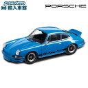 【 ポルシェ 純正 値引クーポン対象 】 モデルカー 911 カレラ RS2.7 73RS 世界限定販売1973個 グロッシーブルー スケール 1:43 CARRERAMinichamps社又はSPARK社製 ミニカー トイカー Porsche Design