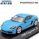 【 ポルシェ 純正 クーポン対象 】 モデルカー 982 ケイマンS マイアミブルー スケール 1:43 CAYMAN 718Minichamps社製 ミニカー トイカー Porsche Design